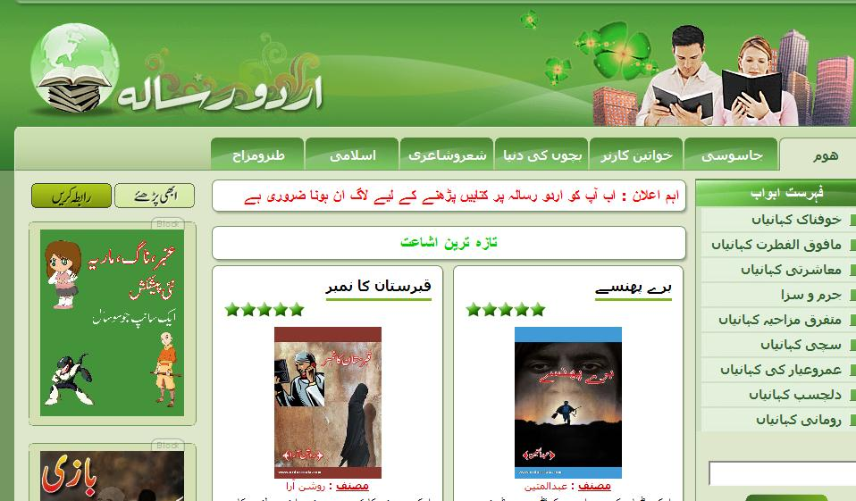 Urdu websites?