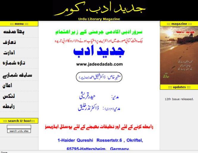 jadeed-adab