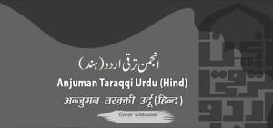 Anjuman Traqqi e Urdu Hind