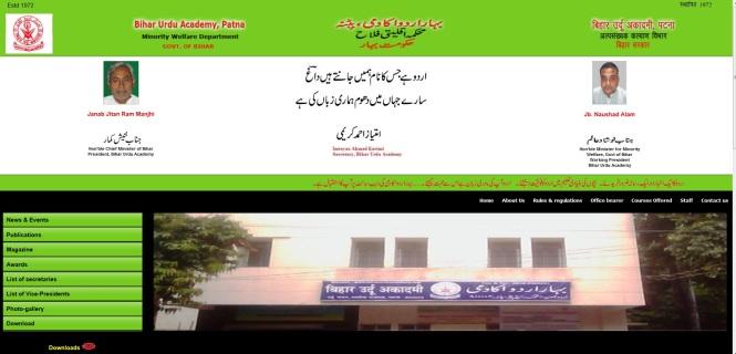 Bihar Urdu Academy