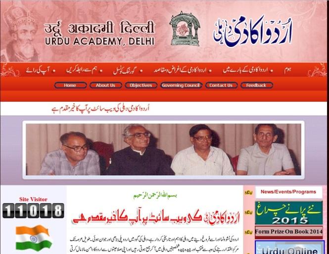 Delhi Urdu Academy