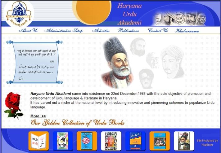 Haryana Urdu Academy