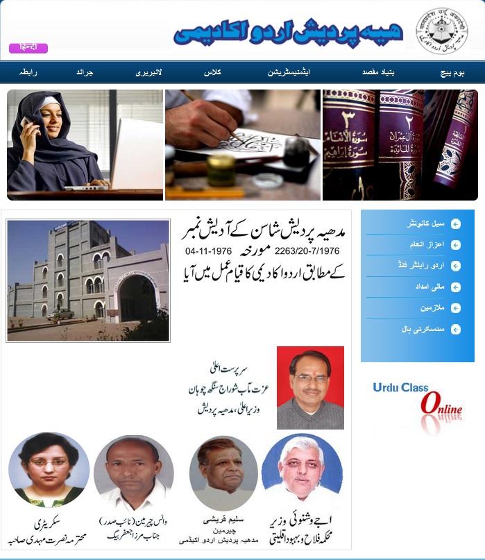 Madhya Pradesh Urdu Academy