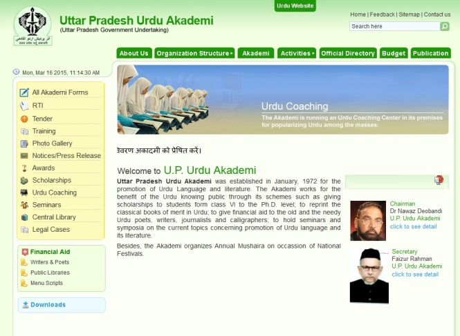 UP Urdu Academy